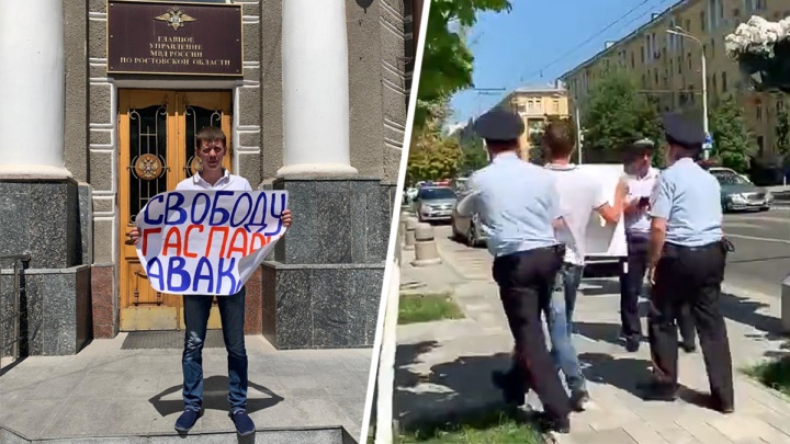 Полицейские задержали ростовчанина за одиночный пикет в поддержку блогера Гаспара Авакяна