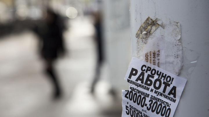 В Башкирии сократилось число безработных
