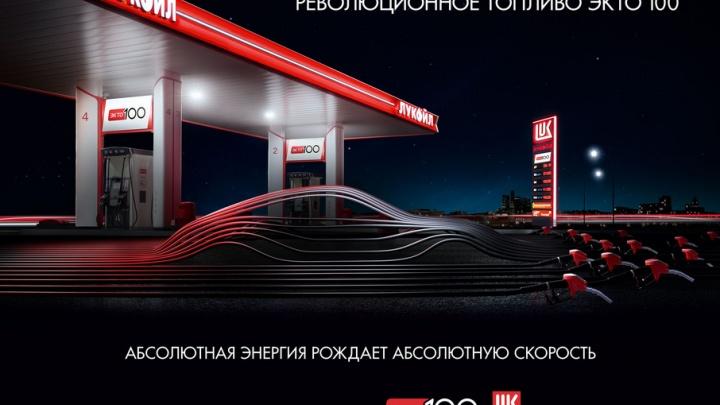 Уфимцы переходят на топливо нового поколения – ЭКТО 100