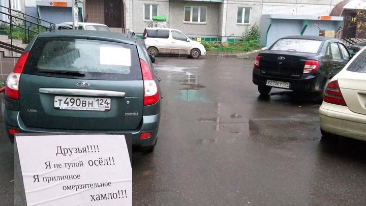 «Я паркуюсь как…»: инкассаторы-автохамы и дерзкие записки на задних стёклах