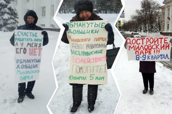 3 февраля дольщики вышли на пикет в надеждепризвать к ответу госчиновников