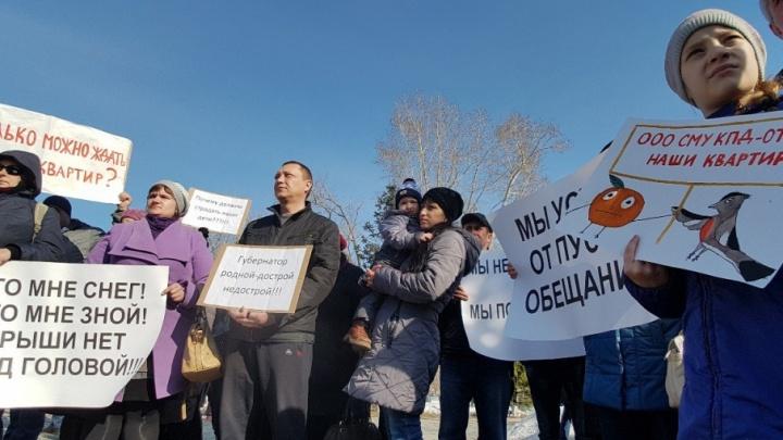 Очередной митинг в Кургане дольщики «Апельсина» обещают не отменять