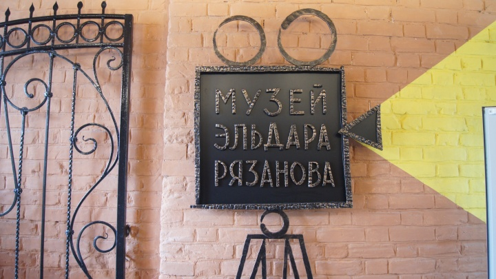 Музей Эльдара Рязанова обнародовал график работы в новогодние праздники