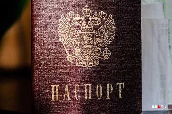 Оформить паспорт можно за десять дней