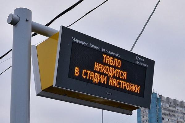 Информационные табло должны показывать актуальный прогноз прибытия транспорта
