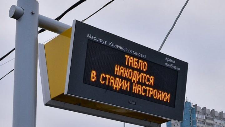 Жители Самары пожаловались на неработающие табло прибытия транспорта