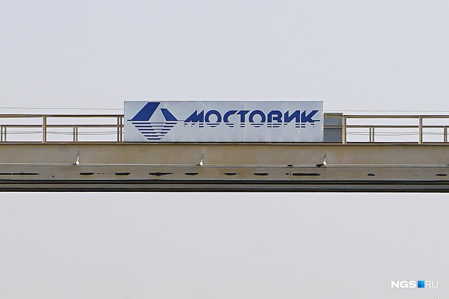 «Мостовик» должен своим бывшим работникам еще неменее 600 млн руб.