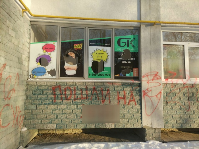 В школе английского разбили окна и изрисовали фасад