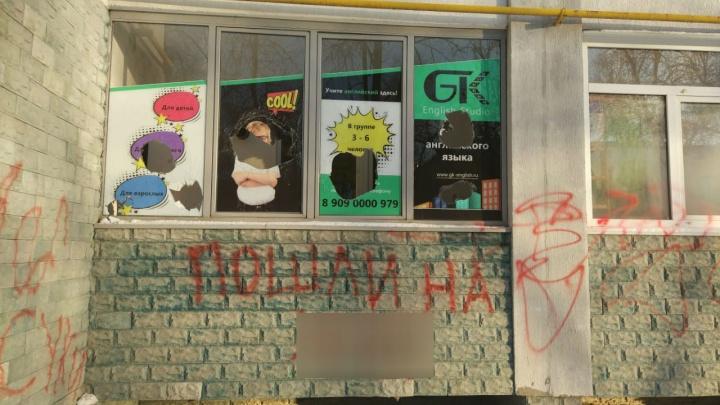 Разбили стекла и подожгли помещения: в Екатеринбурге вандалы разгромили школы английского языка