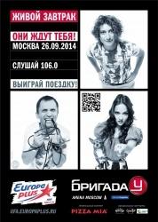 Последний шанс выиграть поездку в Москву на «Живой завтрак»