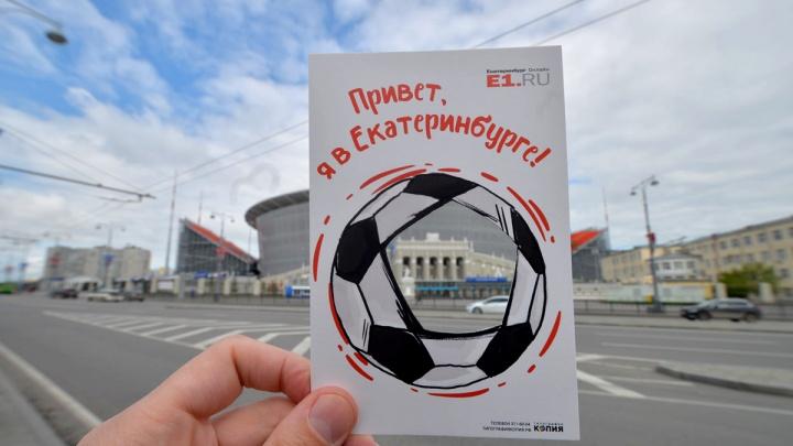 Посмотри на город через футбольный мяч: E1.RU выпустил открытки для болельщиков ЧМ
