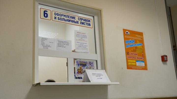 Каждый шестой екатеринбуржец хотя бы раз в этом году уходил на больничный