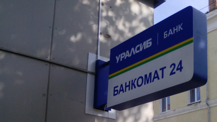 Банк УРАЛСИБ предлагает срочный депозит «Стратегия»