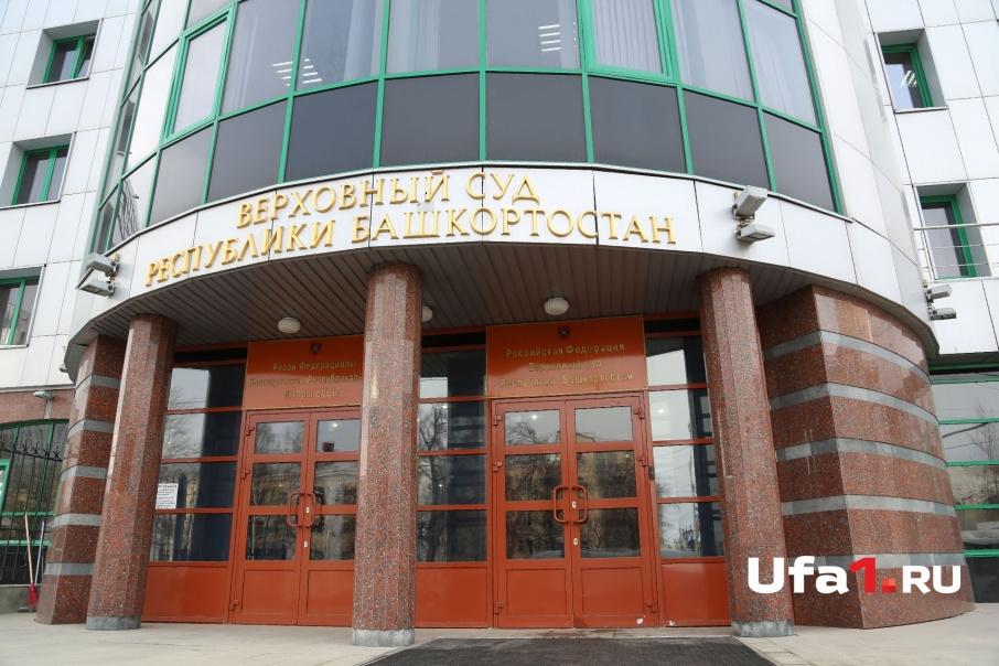 Верховный суд Башкирии рассказал об итогах суда над мошенницами