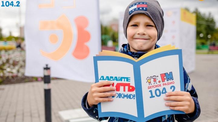 Детское радио и ЦИиК «Современник» организовали большой праздник