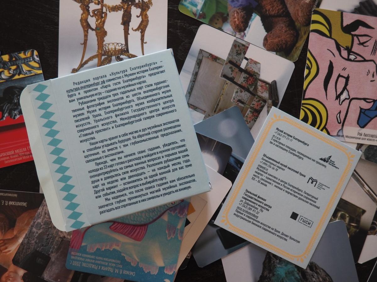 «Перестанете искать истину в вине»: в Екатеринбурге выпустили гадальные карты с экспонатами музеев