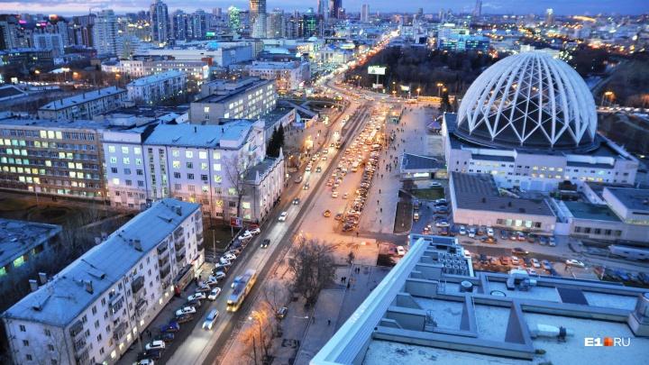 Екатеринбург занял первое место в топ-40 российских городов по версии Ильи Варламова