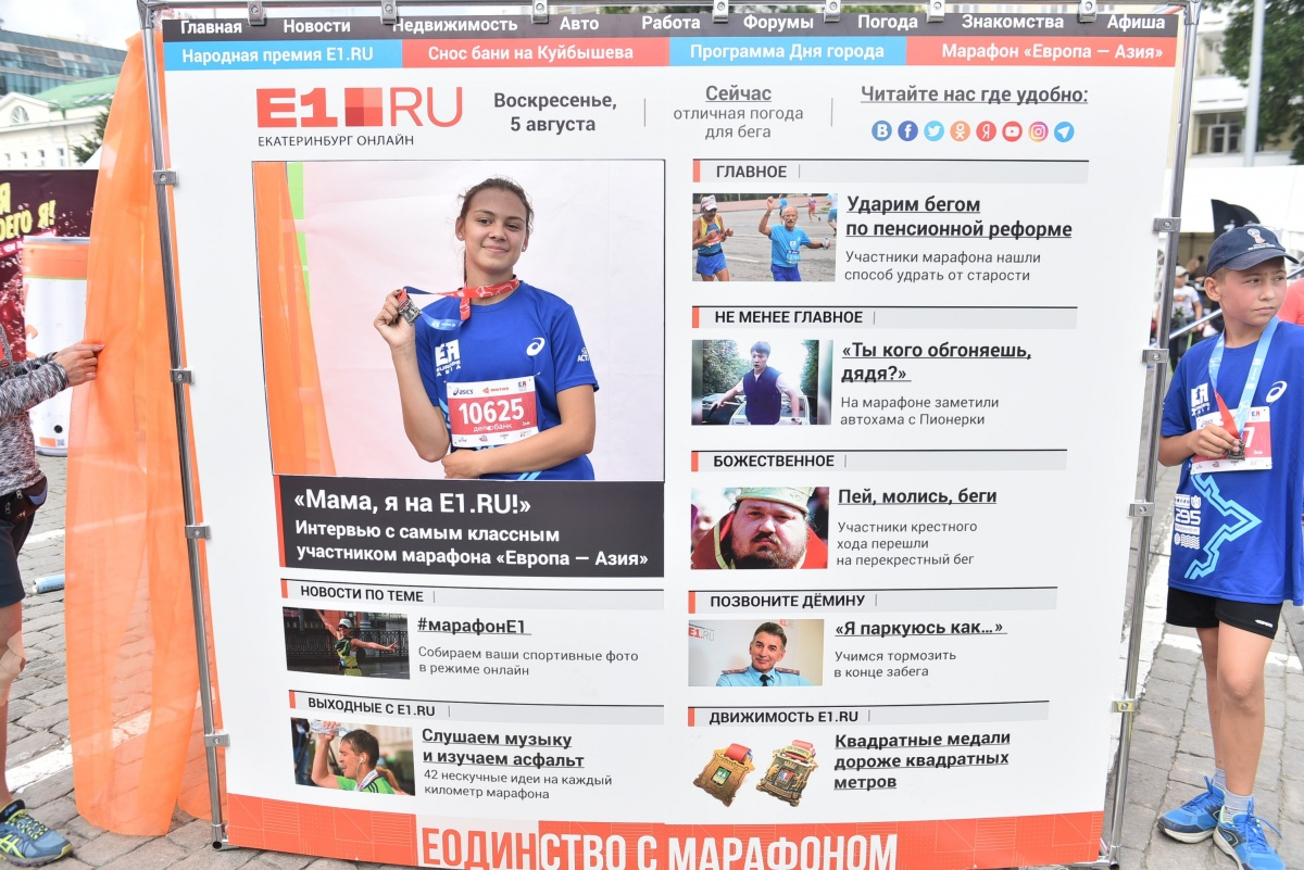 Круто ты попал на E1.RU: участники марафона увидели себя на главной странице городского портала