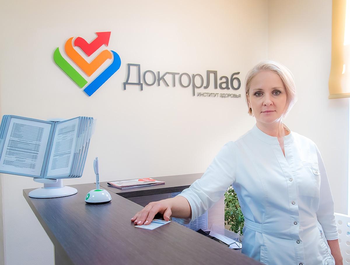 Институт здоровья «ДокторЛаб» — это инновационный клинический научно-лабораторный комплекс