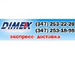 Компания «Даймэкс» дарит скидку 10% на все отправления по России