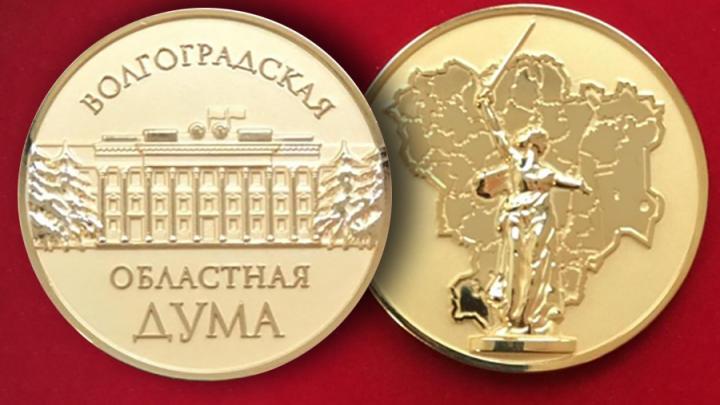 Волгоградской областной думе понадобилось 500 сувенирных медалей