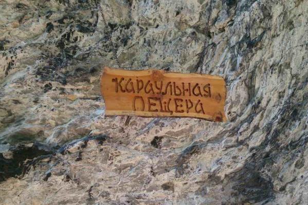 Вход в Караульную пещеру только в сопровождении экскурсовода