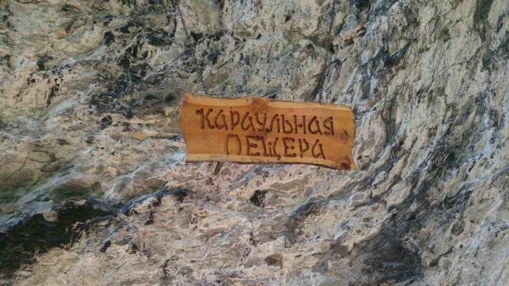 Путешествие на выходные: впечатления от спуска в пещеру на 40 метров за призраком