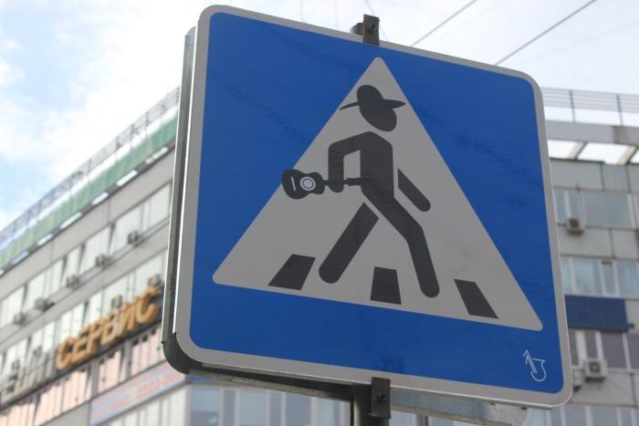 Знак пешеходного перехода на перекрестке Вокзальной магистрали и улицы Советской