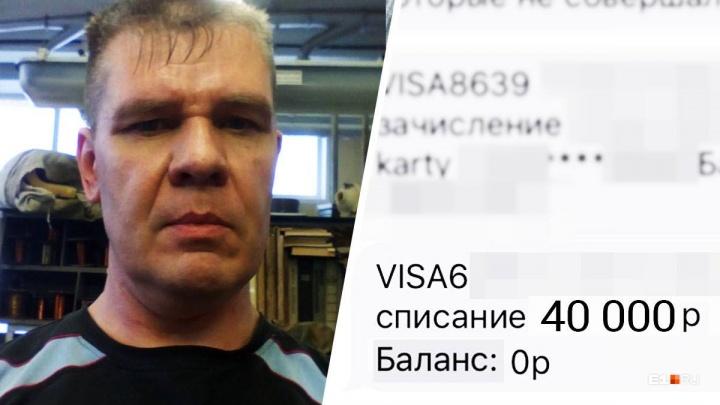 «У нас и так денег мизер»: с инвалида из Екатеринбурга взыскали долг его полного тезки