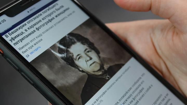 В Башкирии опознали погибшего уфимца, в кармане которого была потрепанная фотография женщины