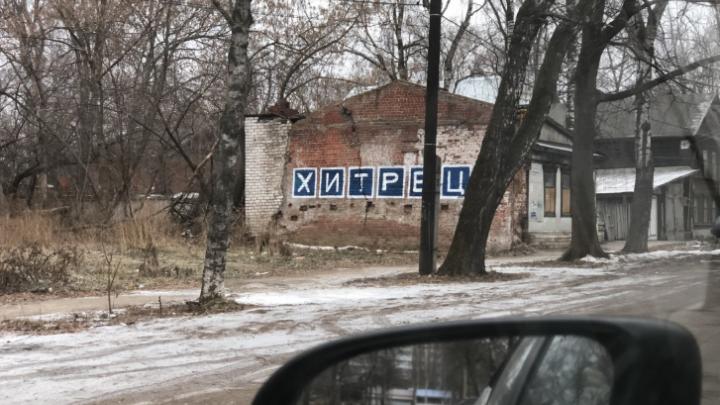 Автор слова «*и***ц» на стене прокомментировал нижегородский вариант расшифровки слова
