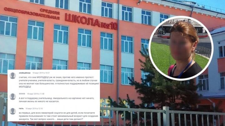 «Дичь какая-то»: жители Ярославской области обсуждаютучительницу за вызывающее поведение в соцсетях