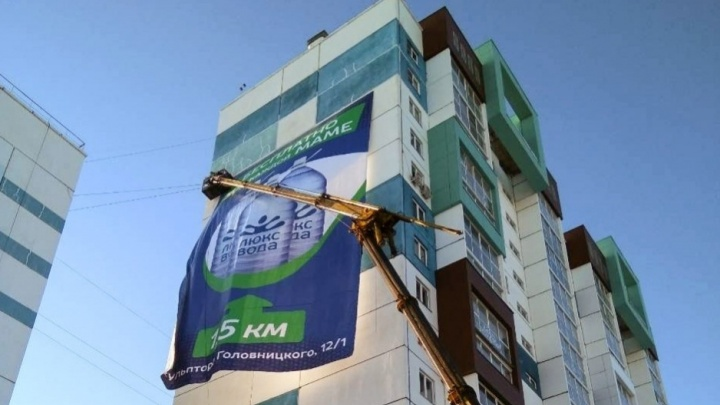 «Было готово обращение в суд»: огромный баннер «Люкс Воды» сняли со стены челябинской высотки