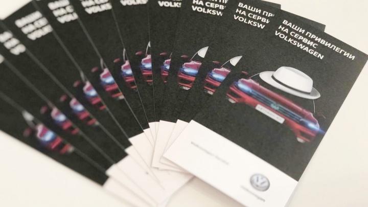 Официальный дилер объявил в розыск владельцевVolkswagen