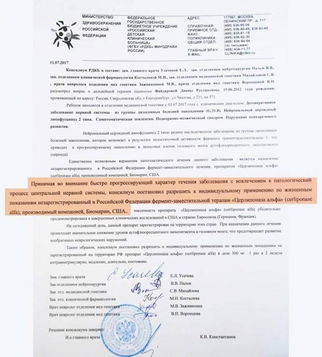 Заключение московских врачей. Название «золотого» лекарства — «Церлипоназа альфа»