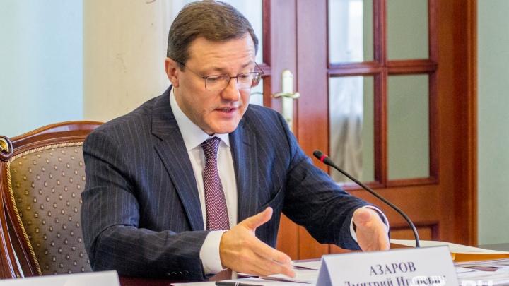 Азаров предложил сократить количество вице-губернаторов в Самарской области