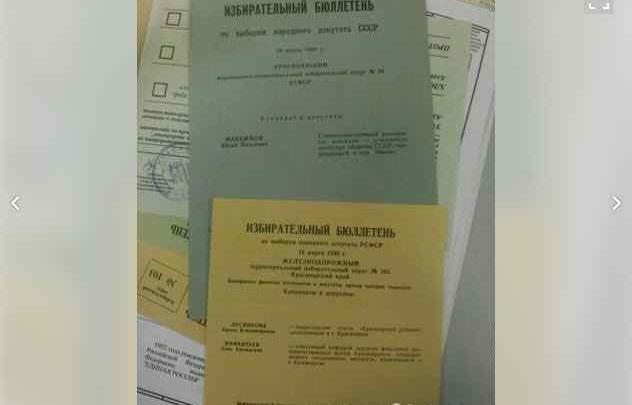 Красноярец выставил на продажу коллекцию бюллетеней для голосования с эпохи СССР