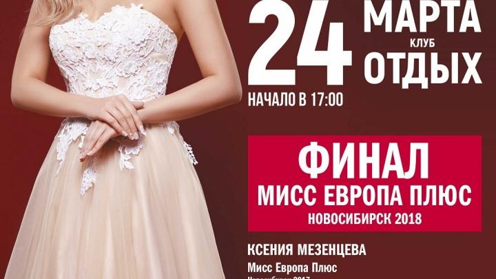 В субботу выберут мисс «Европа Плюс»: в жюри позвали Максима Киселева