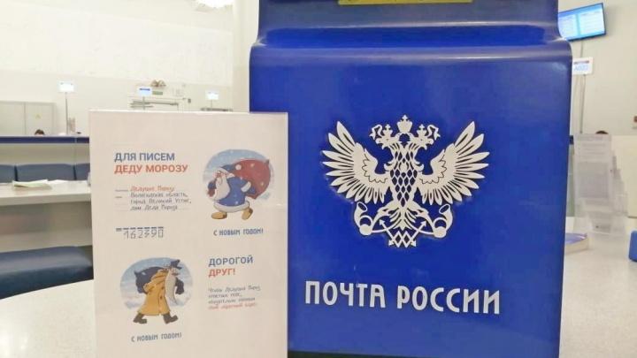 «Почта России» начала принимать у новосибирцев письма к Деду Морозу