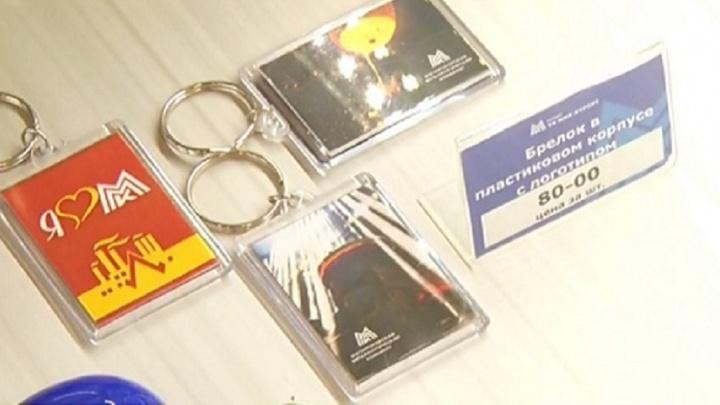 ММК предложил челябинцам эксклюзивные сувениры