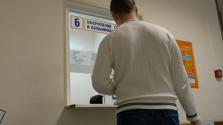 Не потерять и не подделать: в Екатеринбурге начали оформлять электронные больничные