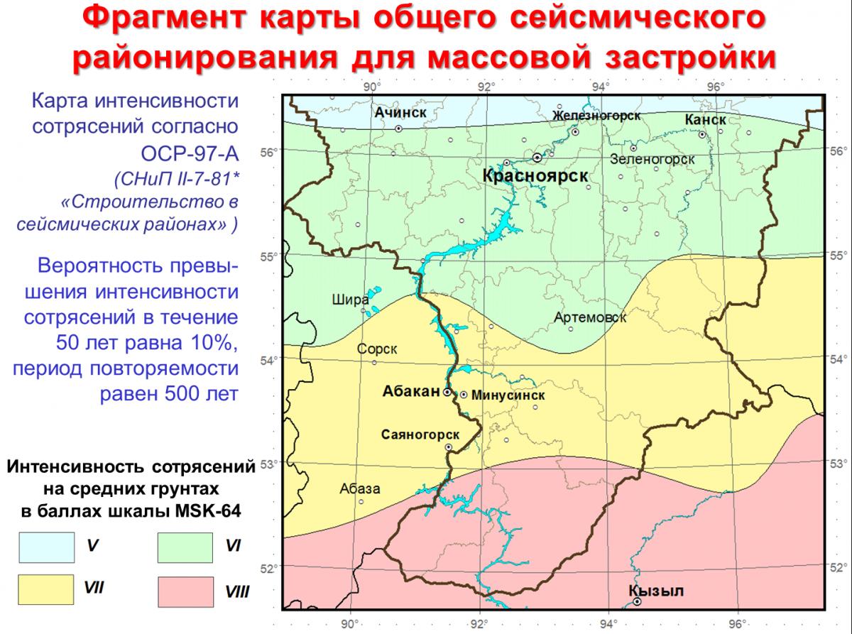 Сегодня карта общего сейсмического районирования выглядит так, но ее хотят переделать и перенести Красноярск в зону 7-бальных землетрясений