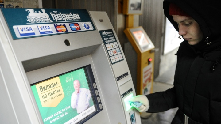 Рейтинг старейшего екатеринбургского банка понизили до дефолтного уровня