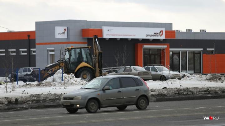 В Челябинске построили МФЦ для регистрации машин