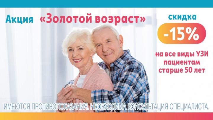 Новосибирцы старше 50 лет получат скидку на УЗИ внутренних органов