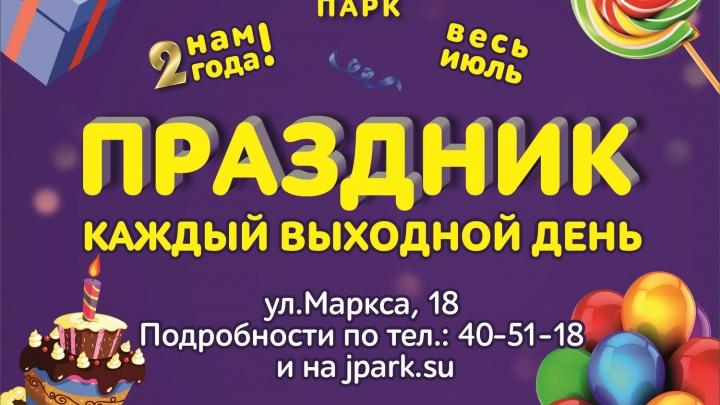 «Джоуль парк» приглашает на день рождения:криомороженое, бомбические коктейли и фееричные трюки