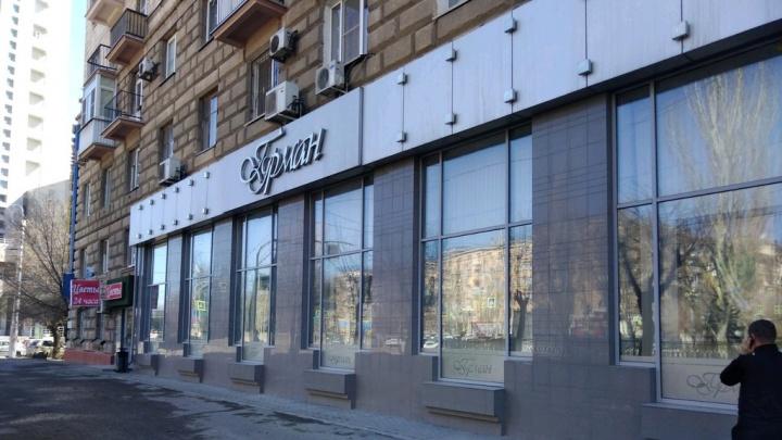 В центре Волгограда продают с торгов магазин «Гурман»