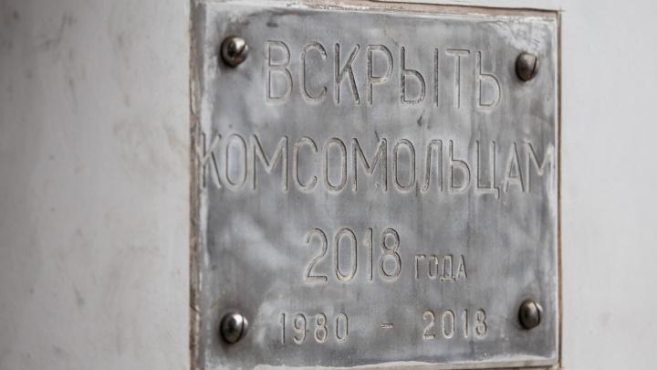 «У нас была лучшая дискотека»: капсулу времени вскрыли в Челябинске «при махровом капитализме»