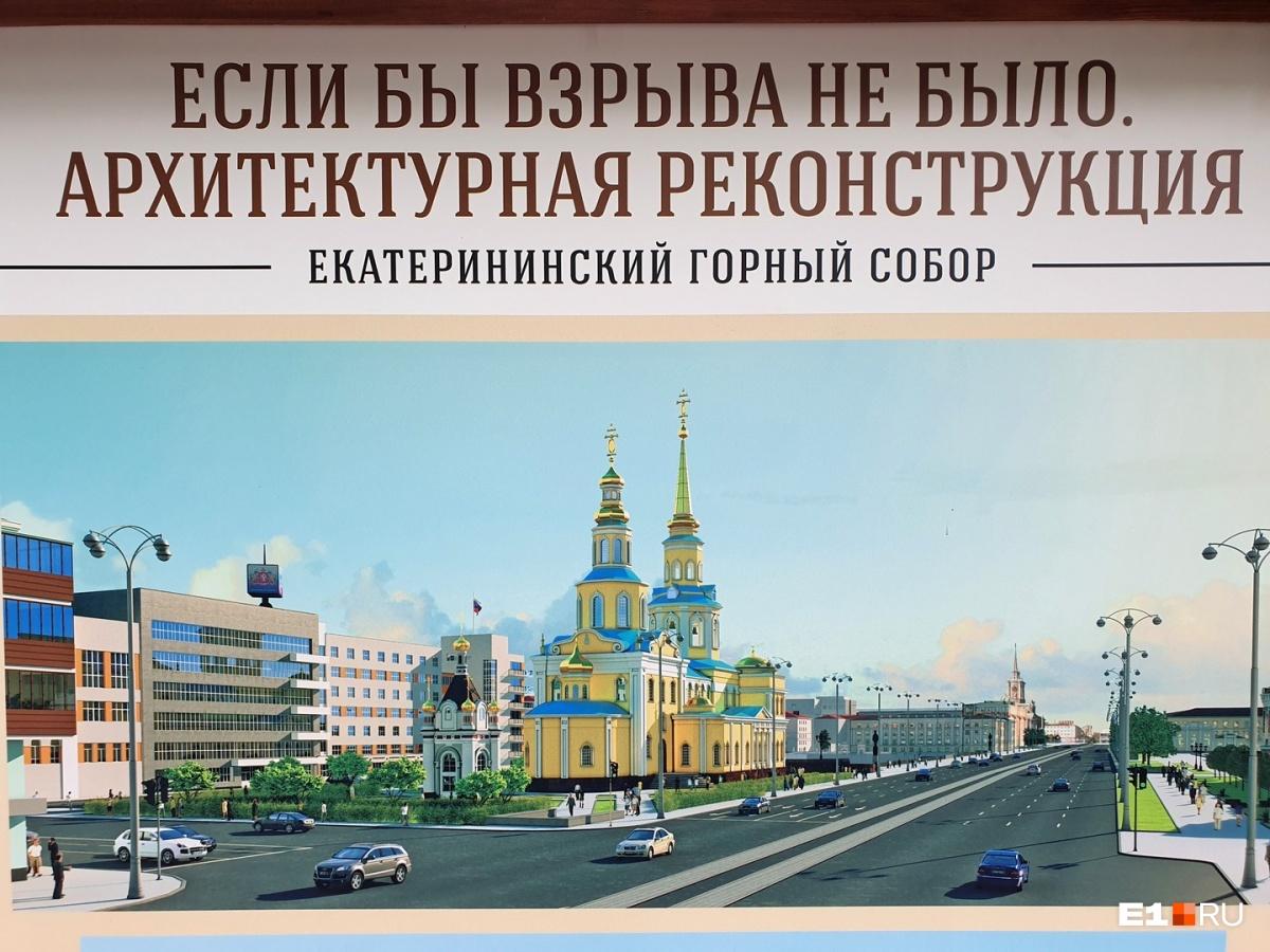 Епархия показала, как выглядела бы площадь Труда, если бы взрыва не было