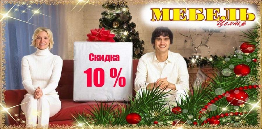 Новосибирск перенимает итальянские традиции с наступлением Нового года